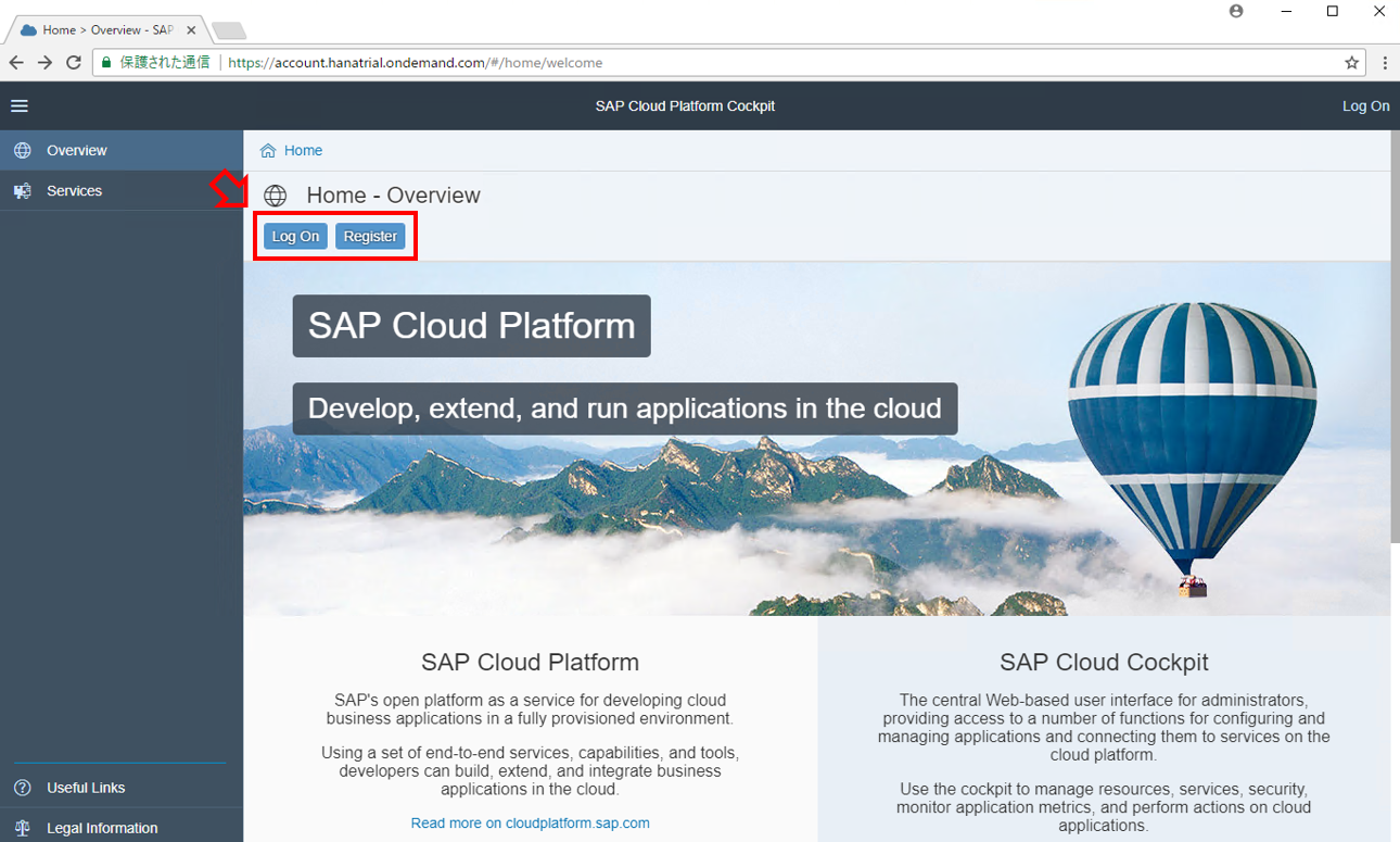 SAP HANA - SAP Cloud Platform Trial版 ~環境構築編~ 1