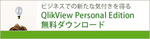 QlikView Personal Edition 無料ダウンロード