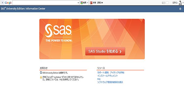SAS ~ 統計分析の信頼性が高い BI ツール ~   Blog   グラン