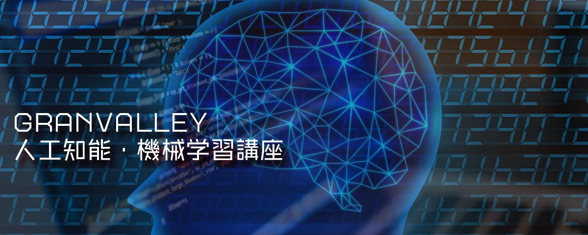 人工知能・機械学習講座(初級編-Python機械学習入門コース)